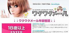 ワクワクメールtop240-116.jpg