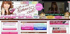 ハッピーメール2012_240.jpg